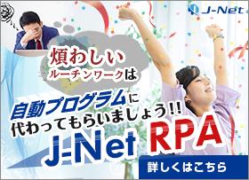 J-Net RPA