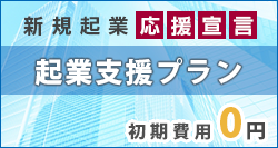 新規事業応援宣言!起業支援プラン 初期費用0円